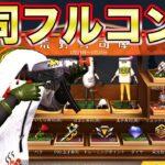 【荒野行動】誰も興味を持たない寿司ガチャに1万円ぶち込んだ末路