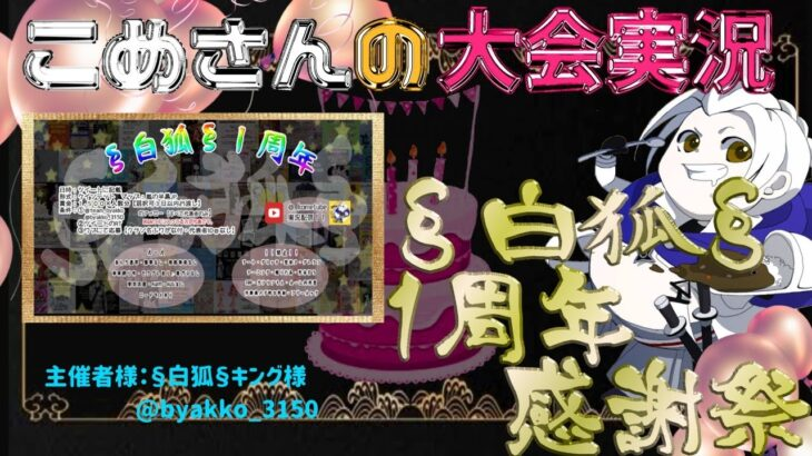 【荒野行動】§白狐§1周年感謝祭【大会実況】