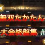 【荒野行動】無双たかたんによる大会終盤集【#1】
