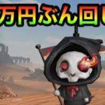 【荒野行動】公認実況アイテムガチャ1万円回した結果・・・