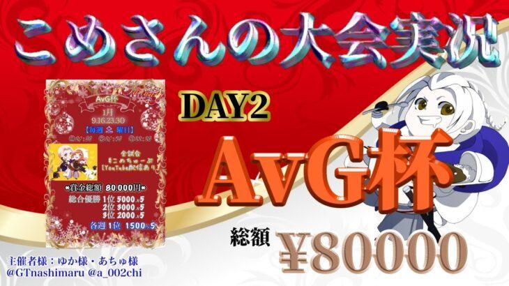 【荒野行動】1月度 AvG杯 DAY2【大会実況】