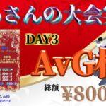 【荒野行動】1月度  AvG杯 DAY3【大会実況】