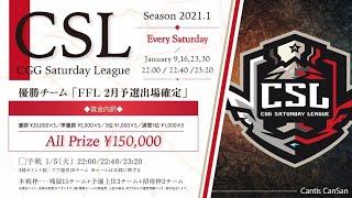 【荒野行動】1月度 CSL Day1