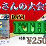 【荒野行動】1月度 KTHC 本戦 DAY1【大会実況】