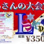 【荒野行動】1月度 LSK DAY2【大会実況】