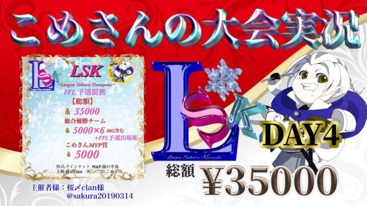 【荒野行動】1月度 LSK DAY4【大会実況】
