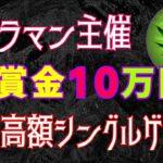 【荒野行動】賞金総額10万円の超高額大会(実況さわ丸)