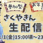【荒野行動】参加型お年玉付き10時間配信【祭りじゃあああ】
