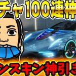 【荒野行動】新ガチャ早速100連して車スキン神引きしました!!【神来】