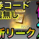 【荒野行動】ついに金券コード発見!! 全員無料で10000金券を無料で入手!! 荒野行動金券無料 うごくちゃん こうやこうど金券バグ 金券配布