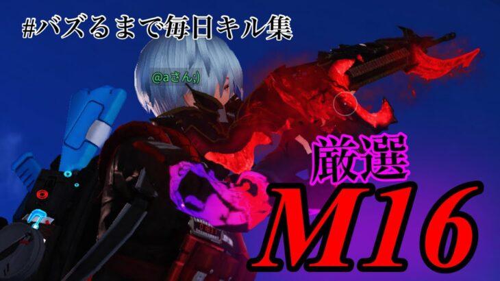 【10日目!】本気のM16 onlyキル集!! 【荒野行動/m16/キル集】