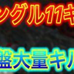 【荒野行動】シングルゲリラ11キル無双!?