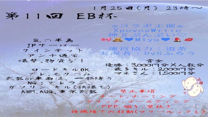 【荒野行動】第11回 EB杯【大会実況】
