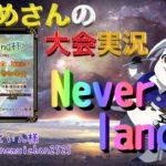 【荒野行動】第12回 Neverland杯【大会実況】