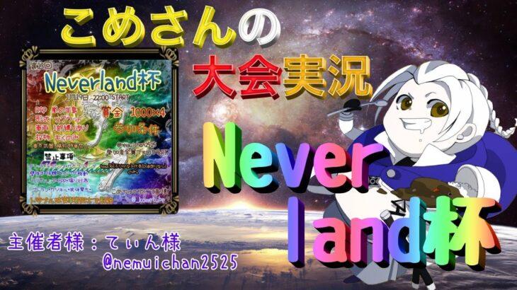 【荒野行動】第13回 Neverland杯【大会実況】