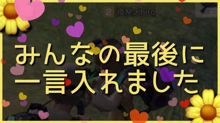 136【荒野行動】仲間のキル集(一言余分編)