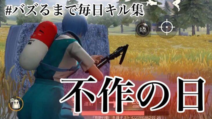 【14日目】M16onlyキル集!! 【荒野行動/キル集/m16】