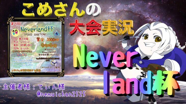 【荒野行動】第15回 Neverland杯【大会実況】