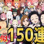 【流行り&国民的アニメ】女性が声真似150連発やってみた!!