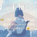 【荒野行動】˗ˏˋすぅのお年玉杯ˎˊ1キル500円 クインテット大会【タオルマン】【Livestream_jp】