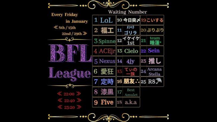 【荒野行動】1月度 BFL Day2