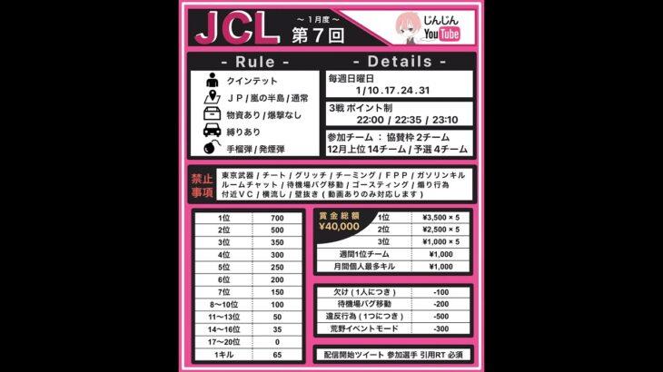 【荒野行動】1月度 JCL Day2