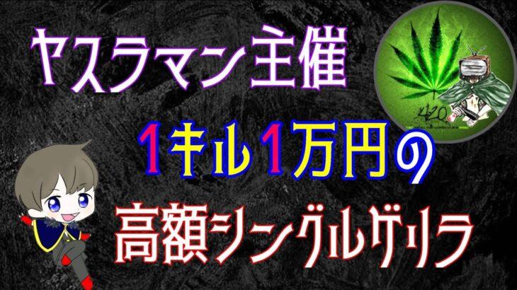 【荒野行動】1kill 1万円の超高額シングルゲリラ (実況さわ丸)
