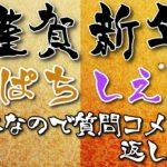 【ぱちしえ】呪術廻戦、鬼滅の刃の声真似主の定期配信 新年なので2人でコメント、質問返します!