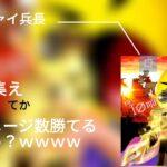 【荒野行動】第2回 麦団体ダメージ数大会OP【BWF】