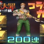 【荒野行動】七つの大罪コラボガチャ「200連」でAKスキン狙う。