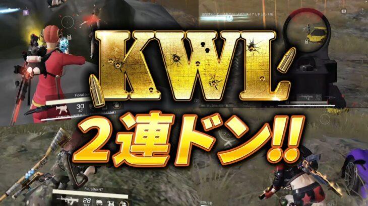 【荒野行動】キル数がエグすぎる!?2020年最後のKWLで2連ドン勝!