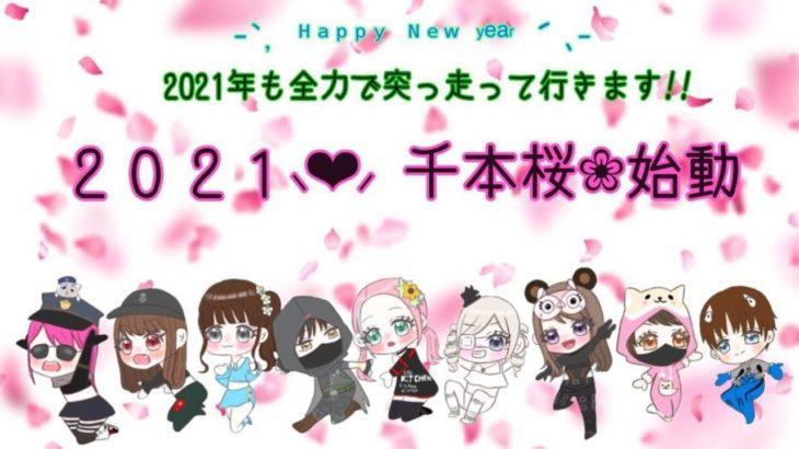【荒野行動】千本桜❀主催!2021千本桜❀始動杯 実況生配信