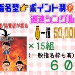 【荒野行動】 ポイント制大会→迅速×三試合(2021/01/30)【じょじょたろげぇむ】