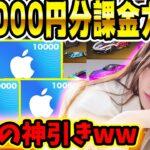 【荒野行動】20代の美人主婦が30,000円プレゼント企画に挑戦した結果..