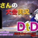 【荒野行動】第26回 DtD杯【大会実況】