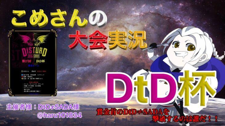 【荒野行動】第27回 DtD杯【大会実況】