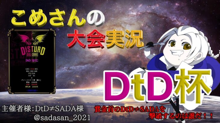 【荒野行動】第29回 DtD杯【大会実況】