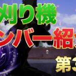 【荒野行動】芝刈り機メンバー紹介第3弾!