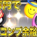 【荒野行動】実況者コラボガチャを3万円ぶん回してフルコンプだドンを狙った結果