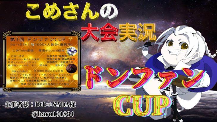 【荒野行動】 第3回 ドンファンCUP【大会実況】