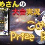 【荒野行動】第3回 Kome Prize Room【大会実況】