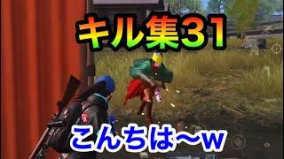 【荒野行動】【キル集】31!