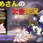 【荒野行動】第36回 白狐は月夜に夢をみる【大会実況】