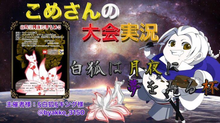 【荒野行動】第37回 白狐は月夜に夢をみる【大会実況】