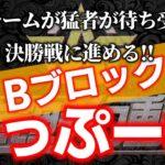 【荒野行動】第4回 ひっぷー杯 予選Bブロック 生配信
