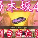 【荒野行動】乃木坂46ガチャで当然の神引きです