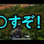 【4人でPUBGゲーム実況】きっくーブチギレ!遂に喧嘩勃発!?【Part.11】