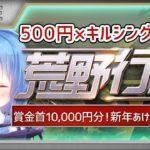 【荒野行動】お年玉企画!500×キル single room実況!