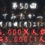 """【荒野行動】""""第50回やってみたかった杯""""クインテット超高額賞金ルーム実況!!【遅延あり】876"""