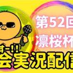 【荒野行動】大会実況!第52回凛桜杯!ライブ配信中